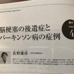 医道の日本 2017年5月号 YNSA特集!(2)