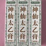 神仙太乙膏(小) 8g 新発売