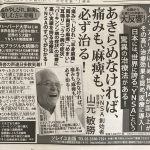 読売新聞にYNSA本の広告が!