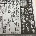 日経新聞にYNSA本の広告が!