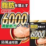 北日本製薬の取り扱いを開始